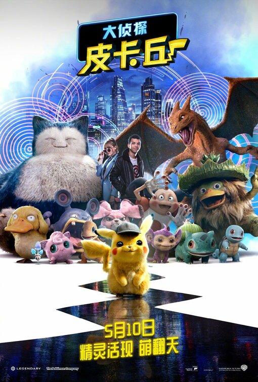pokemon_detective_pikachu_ver3.jpg