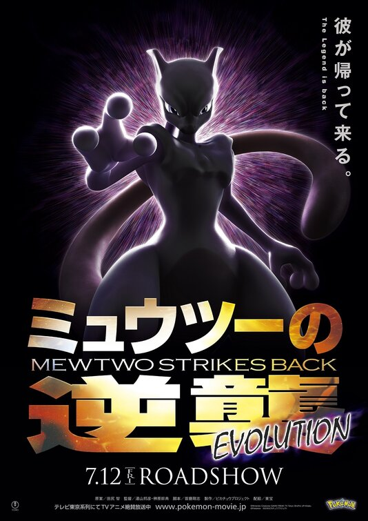 pokemon_the_movie_mewtwo_strikes_back_evolution